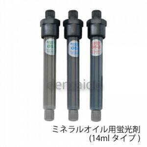 タスコ カプセル蛍光剤 ミネラルオイル 冷凍機油量:~7.5L 封入冷媒量:~11.0kg TA434ED-3