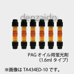 タスコ カプセル蛍光剤 PAGオイル 冷凍機油量:~7.5L 封入冷媒量:~11.0kg TA434ED-13