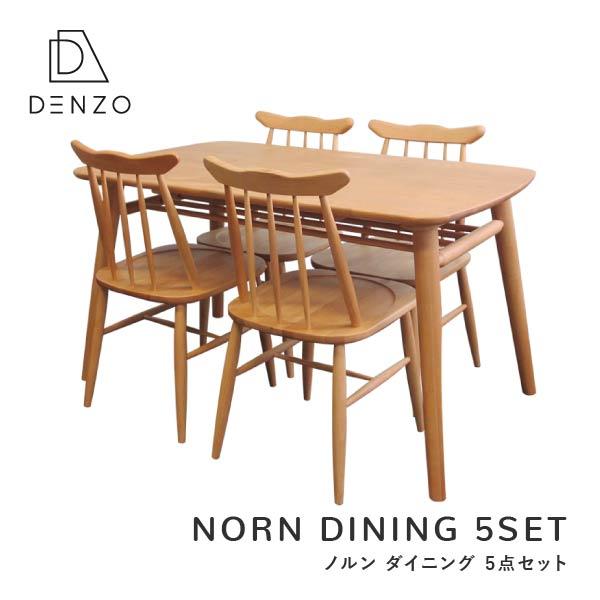 ダイニングセット 5点セット 北欧 木製 アルダー ダイニングテーブル チェア 椅子 130cm 無垢 おしゃれ 送料無料 NORN DINING TABLE+CHAIRx4 5SET - ノルン ダイニング 5点セット - [ISSEIKI 一生紀 200007]