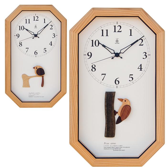 KICORI  木の時計・【エナガの時計】【ヤマゲラの時計】【送料無料】掛け時計