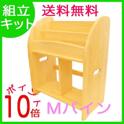 木遊舎【ほんたて-M-パイン(組立式・組立キット) 絵本棚 【送料無料】10P26Mar16