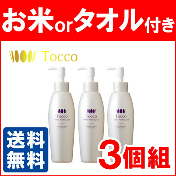 トッコ Tocco ホワイトピーリングジェル 3個組