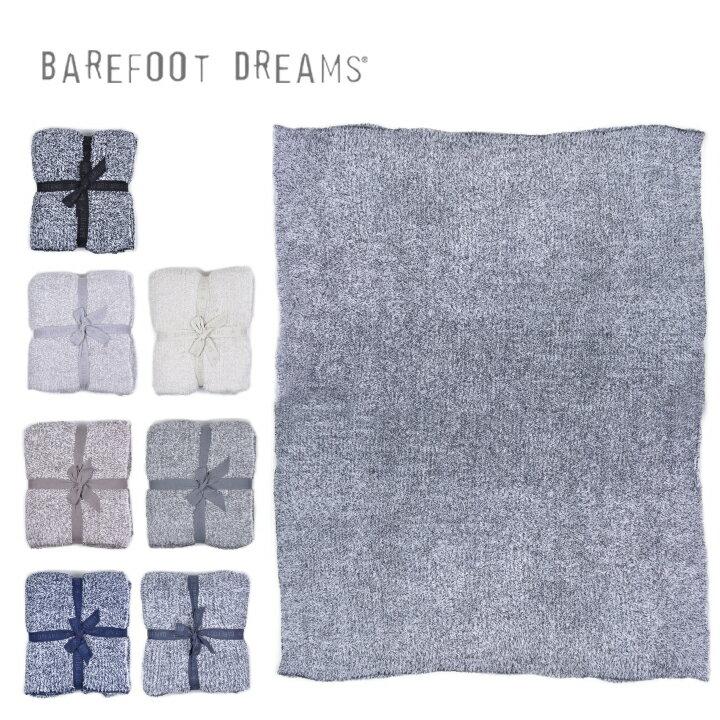 ベアフットドリームス ブランケット BAREFOOT DREAMS COZYCHIC HEATHERED THROW #603
