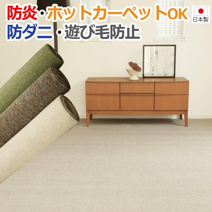 LE(S) 激安丸巻き 防炎ラグ カーペット 八畳 8畳 8帖 352×352cm(カーペット 8畳) 日本製じゅうたん 防ダニラグマット 北欧  ホットカーペット対応 無地 絨毯  床暖房対応 リビング 寝室 carpet ragu rug