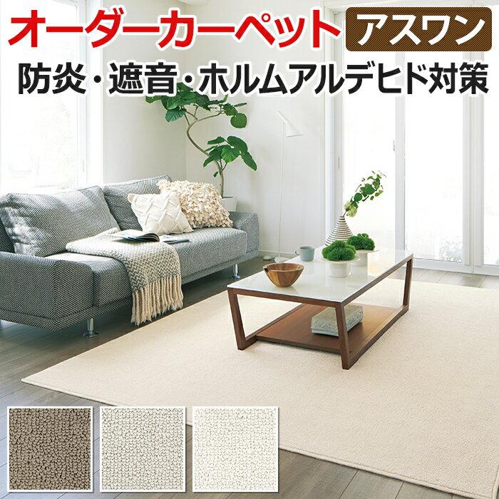 アスグラッツ さらっとした使用感 ベーシックカーペット 二畳 2畳 2帖 約176×176cm オーダーカーペット
