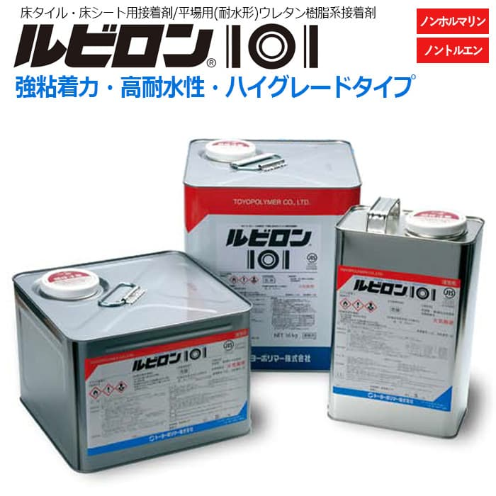ルビロン101 16kg (R) 人工芝用接着剤 スパックターフ 人工芝などの施工に