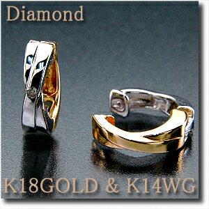 イヤリング ピアリング ダイヤモンド 0.02ct K14WG(ホワイトゴールド) &K18(ゴールド)小さなダイヤモンドがアクセント!  リバーシブルタイプ k14/14金 GOLD/gold/k18/18金【送料無料】 10P03Dec16