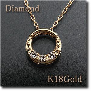 ダイヤモンド ペンダントネックレス 【ハッピー サークル】K18(ゴールド)/gold/k18/18金スライド式アジャスター/長さ調節自在!アズキチェーン【送料無料】【RCP】 10P03Dec16