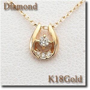 こだわりのデザイン! 馬蹄モチーフペンダントネックレス ダイヤモンド K18Gold(ゴールド)/gold/k18/18金 アズキチェーン(アジャスター管付) 【送料無料】【馬てい】 10P03Dec16