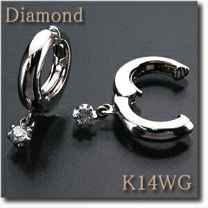 イヤリング ピアリング ダイヤモンド 0.10ct  K14WG(ホワイトゴールド) 揺れる!一粒ダイヤ k14/14金【送料無料】 10P03Dec16