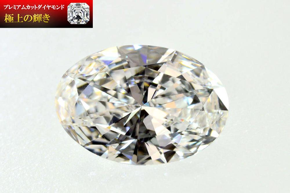 ふっくら優しい輝き!オーバルカットダイヤモンドルース 0.52ct D IF最高品質ダイヤの女優オーラつき ダイヤリング、ダイヤネックレス一粒におススメ!