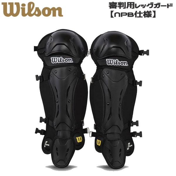 野球 Wilson【ウイルソン】 硬式用 審判用レッグガード ニューゴールド レガーズ -NPBマーク入り-