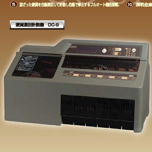 【メーカー直送・送料無料】Nakabayashi(ナカバヤシ) 硬貨選別機 (コインカウンター) DC-9 勘太