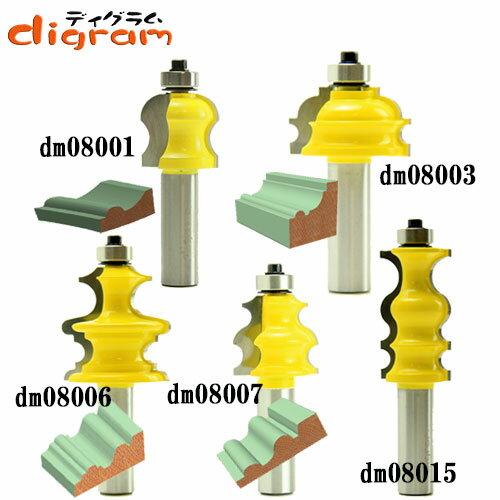 ルーター ビット ピクチャー フレーム ( フレンチ ) 5組 セット 1/2軸 Microtungsten carbide 【dms08003】
