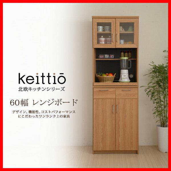 北欧キッチンシリーズ Keittio 60幅 レンジボード 送料無料 激安セール アウトレット価格