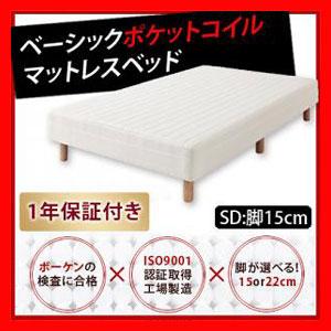 ベーシックポケットコイルマットレス【ベッド】セミダブル 脚15cm 激安セール アウトレット価格 人気ランキング