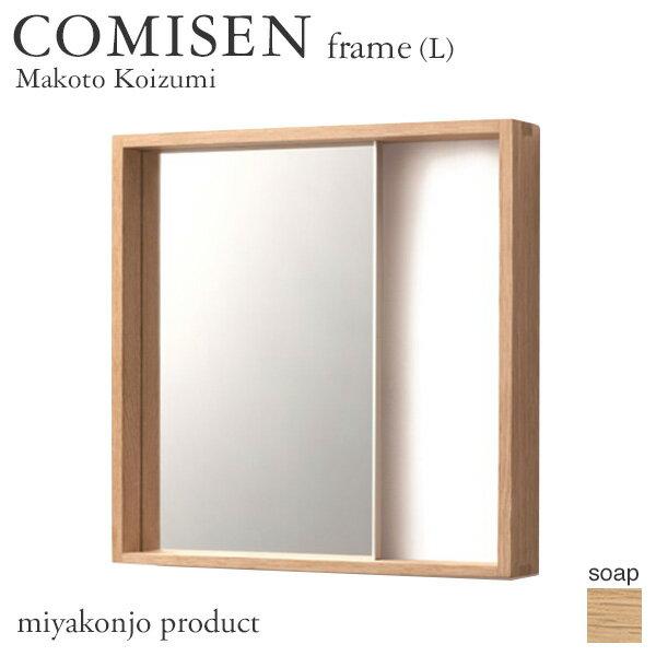 鏡 壁掛け ウォールミラー 『COMISEN frame(L) コミセン フレーム(大)』 (石鹸仕上げ) 300×300mm 木製 無垢 miyakonjo product