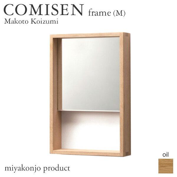 鏡 壁掛け ウォールミラー 『COMISEN frame(M) コミセン フレーム(中)』 (油仕上げ) 200×300mm 木製 無垢 miyakonjo product