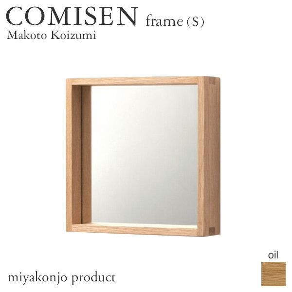 鏡 壁掛け ウォールミラー 『COMISEN frame(S) コミセン フレーム(小)』 (油仕上げ) 200×200mm 木製 無垢 miyakonjo product