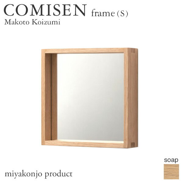 鏡 壁掛け ウォールミラー 『COMISEN frame(S) コミセン フレーム(小)』 (石鹸仕上げ) 200×200mm 木製 無垢 miyakonjo product