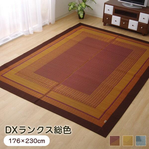 い草 ラグ 『DXランクス総色』 176×230cm 国産 ラグマット 裏貼り 8212660 8212760