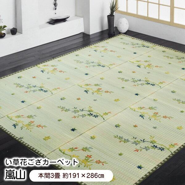 い草 ラグ カーペット 本間3畳 (191×286cm) 『嵐山』 紅葉柄 ラグマット 花ござ 夏