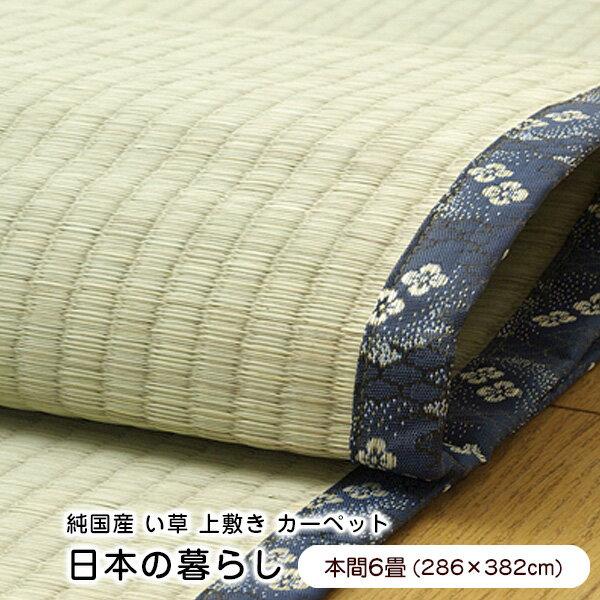 上敷き 6畳 『日本の暮らし』 本間6畳 (286×382cm) い草 ラグ 国産 (1105286) 夏