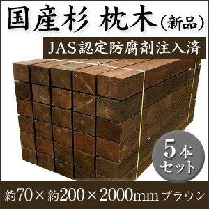 【5本セット】 国産杉 新品枕木・ブラウン約70×約200×2000mm(70kg) 【要-荷下し手伝い】
