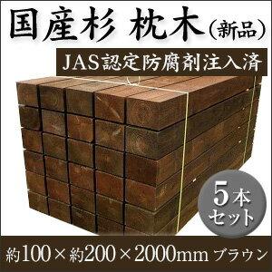 【5本セット】 国産杉 新品枕木・ブラウン約100×約200×2000mm(100kg) 【要-荷下し手伝い】