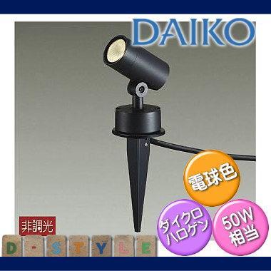 エクステリア 屋外 照明 ライトダイコー 大光電機(DAIKO daiko) 【 スポットライト スパイクタイプ DOL-4825YB ダイクロハロゲン50w相当 黒色 】  ピンタイプ デザイン 電球色 LED スポットライト 玄関灯 門柱灯