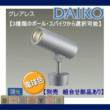 エクステリア 屋外 照明 ライトダイコー 大光電機(DAIKO daiko) 【 スポットライト 組み合わせ商品 DOL-4615YS 電球色 シルバー 】  グレアレス  LED  ポールライト スポットライト  ガーデンライト