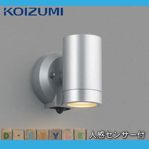 エクステリア 屋外 照明 ライトコイズミ照明 (koizumi KOIZUMI) 【 スポットライト AU42381L センサーあり シルバーメタリック 】  人感センサー マルチフラッシュタイプ デザイン 電球色 LED  スポットライト 玄関灯 門柱灯