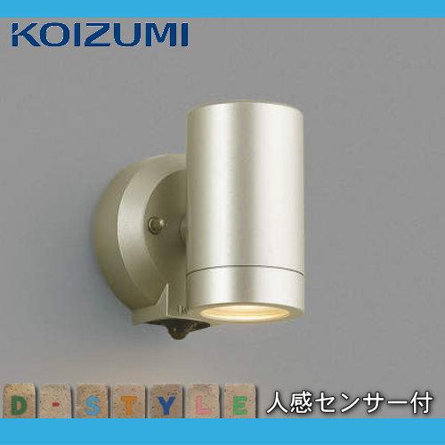 エクステリア 屋外 照明 ライトコイズミ照明 (koizumi KOIZUMI) 【 スポットライト AU42382L センサーあり ウォームシルバー 】  人感センサー マルチフラッシュタイプ デザイン 電球色 LED  スポットライト 玄関灯 門柱灯