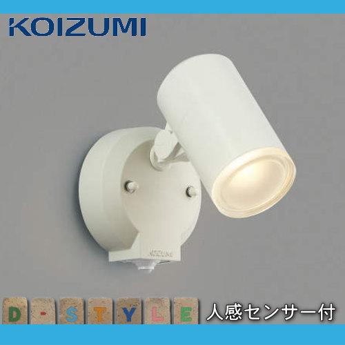 エクステリア 屋外 照明 ライトコイズミ照明 (koizumi KOIZUMI) 【 スポットライト AU38268L センサーあり オフホワイト 】  人感センサー マルチフラッシュタイプ デザイン 電球色 LED  スポットライト 玄関灯 門柱灯
