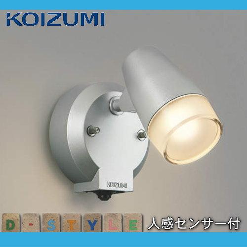エクステリア 屋外 照明 ライトコイズミ照明 (koizumi KOIZUMI) 【 スポットライト AU40521L センサーあり 白熱灯100w相当 シルバーメタリック 】  人感センサー マルチタイプ デザイン 電球色 LED  スポットライト 玄関灯 門柱灯