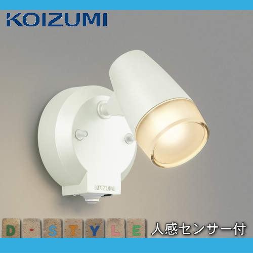 エクステリア 屋外 照明 ライトコイズミ照明 (koizumi KOIZUMI) 【 スポットライト AU40749L センサーあり 白熱灯60w相当 オフホワイト 】  人感センサー マルチタイプ デザイン 電球色 LED  スポットライト 玄関灯 門柱灯