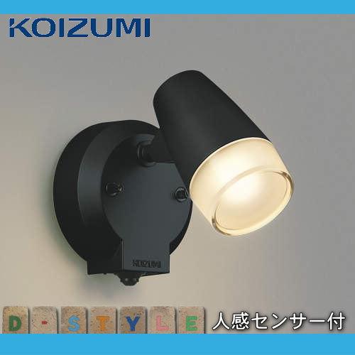 エクステリア 屋外 照明 ライトコイズミ照明 (koizumi KOIZUMI) 【 スポットライト AU40750L センサーあり 白熱灯60w相当 黒色 】  人感センサー マルチタイプ デザイン 電球色 LED  スポットライト 玄関灯 門柱灯