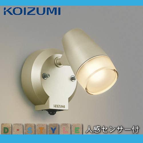 エクステリア 屋外 照明 ライトコイズミ照明 (koizumi KOIZUMI) 【 スポットライト AU40524L センサーあり 白熱灯60w相当 ウォームシルバー 】  人感センサー マルチタイプ デザイン 電球色 LED  スポットライト 玄関灯 門柱灯
