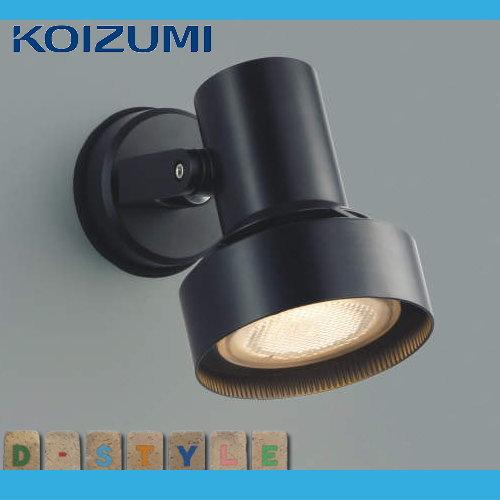 エクステリア 屋外 照明 ライトコイズミ照明 (koizumi KOIZUMI) 【 スポットライト AU38129L 黒色 】  デザイン 電球色 LED  スポットライト 玄関灯 門柱灯 sp