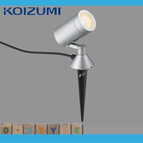 エクステリア 屋外 照明 ライトコイズミ照明 (koizumi KOIZUMI) 【 スポットライト スパイクタイプ AU42388L 拡散 シルバーメタリック 】 ピンタイプ キャブタイヤケーブル付 電球色 LED  スポットライト 玄関灯 門柱灯