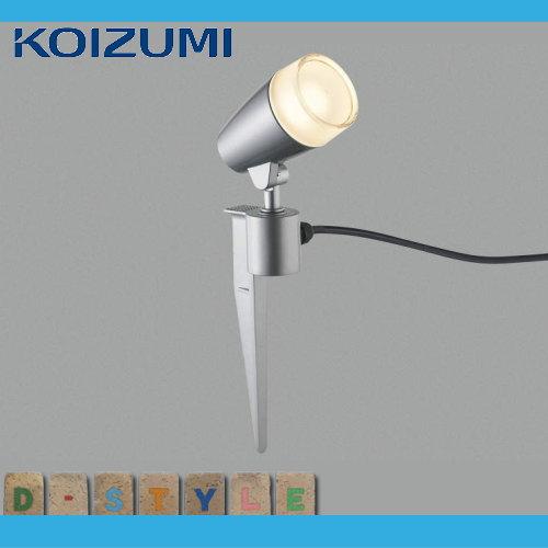 エクステリア 屋外 照明 ライトコイズミ照明 (koizumi KOIZUMI) 【 スポットライト スパイクタイプ AU43189L 白熱球60W相当 シルバーメタリック 】 ピンタイプ キャブタイヤケーブル付 電球色 LED  スポットライト 玄関灯 門柱灯