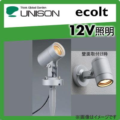 ユニソン(unison)エクステリア 屋外 照明 ライト 【12V照明】 【エコルトスポットライト EA0101112】  エコルトスポットライト ピンタイプ  シルバー 電球色