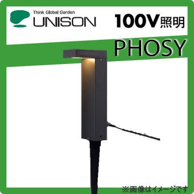 ユニソン(unison)エクステリア 屋外 照明 ライト 【PHOSY ポージィ ガーデンライト UNDWP-37257】  ポージィポールライト ブラック