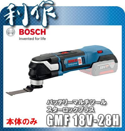 ボッシュ バッテリーマルチツール(スターロックプラス) [ GMF18V-28H ] 18V本体のみ / 充電器、バッテリなし