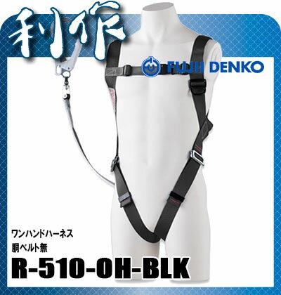 藤井電工 ツヨロン ワン・ハンド ハーネス [ R-510-OH-BLK ] 胴ベルト無