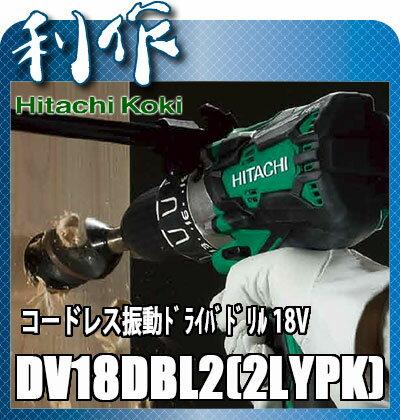 日立工機 コードレス振動ドライバドリル 18V [ DV18DBL2(2LYPK) ] 6.0Ah セット品