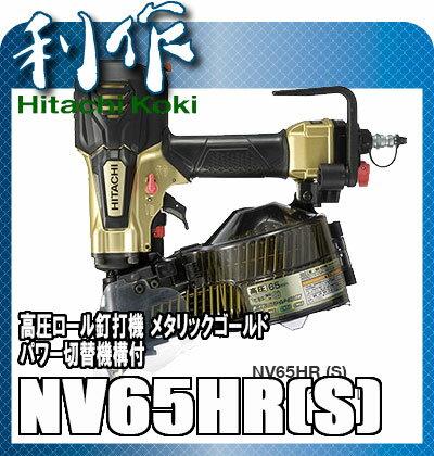 日立工機 高圧ロール釘打機 [ NV65HR(S) ] メタリックゴールド パワー切替機構付