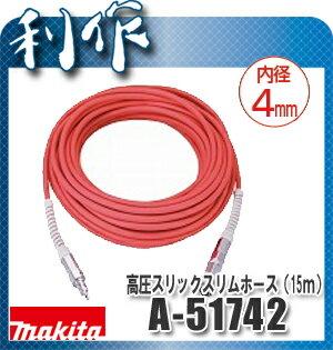 【マキタ】高圧スリックスリムホース内径4mm×長さ15m《A-51742》高圧釘打ち機用