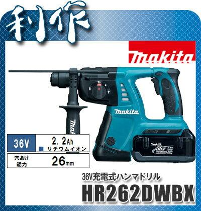 マキタ充電式ハンマドリル 26mm (SDSプラスシャンク) [ HR262DWBX ] 36V(2.2Ah)セット品