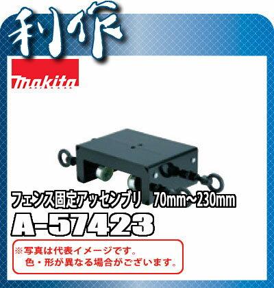 マキタ フェンス固定アッセンブリ [ A-57423 ] 固定範囲70mm~230mm
